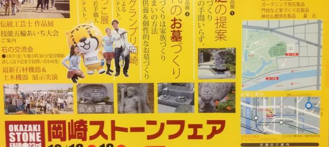 岡崎ストーンフェア2014