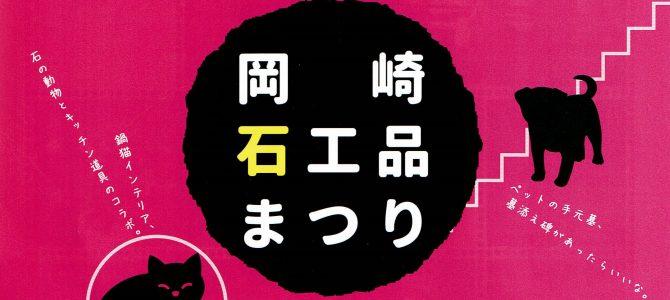 2017岡崎ストーンフェア