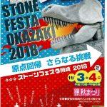 ストーンフェスタ岡崎 2018
